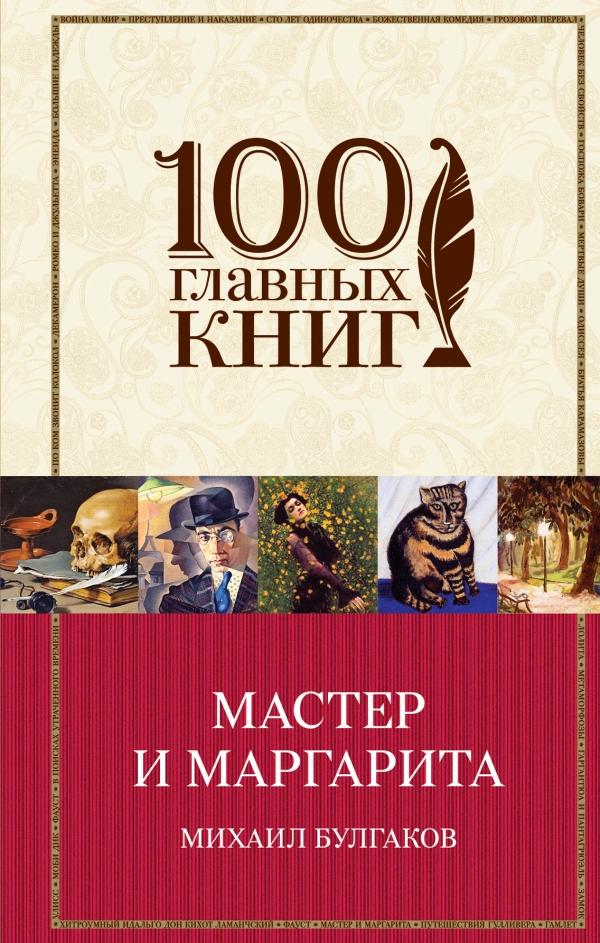 Bulgakov_M.A.__Master_i_Margarita._Zapiski_pokojnika.jpeg